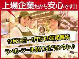 マミーマート 川口安行店