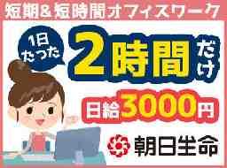 朝日生命保険相互会社 東京東統括支社 亀有営業所