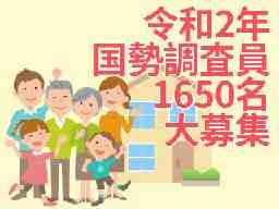 札幌市役所統計調査係