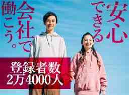 日本トスコム株式会社 横浜支店