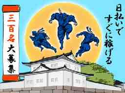 日本トスコム株式会社 川越支店