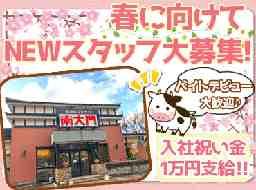 焼肉レストラン 南大門 燕三条店