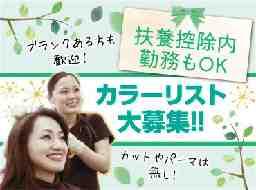 クイックカラーQ イオン三田ウッディタウン店