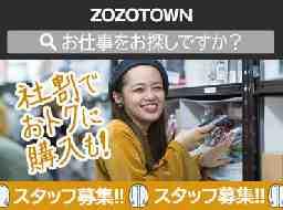 株式会社ZOZO