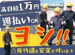 株式会社福崎組 松山事業所