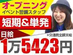 株式会社新日本建設警備 東京営業所