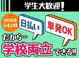 株式会社フロントライン 仙台支店
