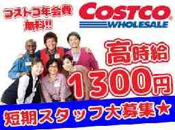 コストコホールセールジャパン株式会社 広島倉庫店