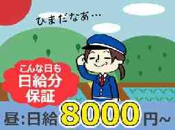 株式会社葵綜合警備保障