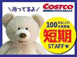 コストコホールセールジャパン株式会社 中部空港倉庫店