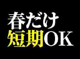 株式会社オールキャスティング 関西支社