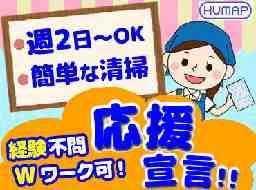 ヒュウマップクリーンサービス ダイナム徳島小松島店