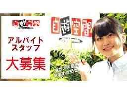 自遊空間 神戸大蔵谷インター店