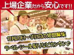 マミーマート 生鮮市場TOP 春日部店