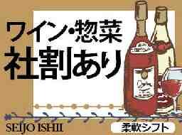 成城石井 京阪枚方市駅店