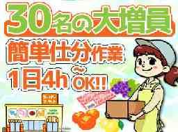 鴻池運輸株式会社 長泉流通センター営業所 イオン長泉LC