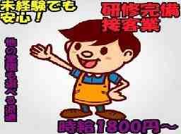 ゼンスタッフサービス株式会社 上野本社