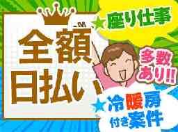 日本トスコム株式会社 新宿支店