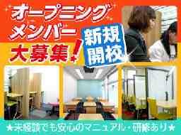 みやび個別指導学院 静岡長泉南校