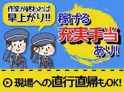 株式会社安全警備 名古屋営業所