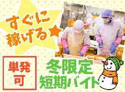 デリカフーズ株式会社 西東京事業所