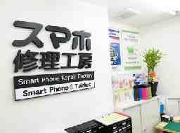 iPhone修理工房 国分寺店
