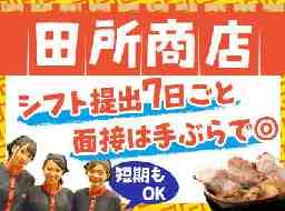 みそ屋 田所商店 WBG店