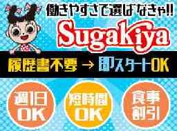 スガキヤ 松阪三雲アピタ店