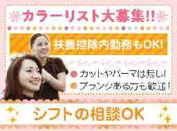 クイックカラーQ レシピ下北沢店
