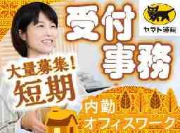 ヤマト運輸株式会社 徳島城東支店