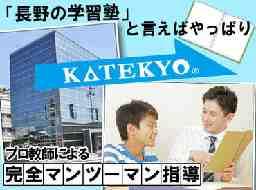 KATEKYO学院 運動公園前校
