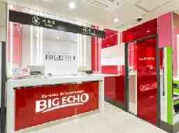BIG ECHO 松山衣山店