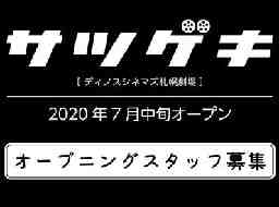 サツゲキ[ディノスシネマズ札幌劇場]