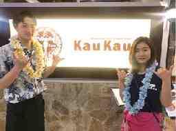 ハワイアン料理とコナビールKauKau 千葉そごう店