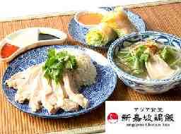 アジア食堂 新嘉坡鶏飯 MOP横浜ベイサイド