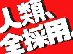 株式会社グラスト 那覇オフィス予約センター