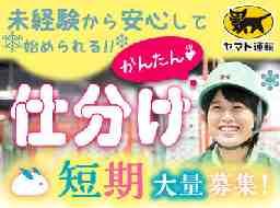 ヤマト運輸株式会社 大阪ベース店