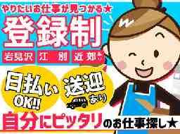 株式会社アスクゲートノース 岩見沢店