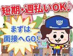 シンテイ警備株式会社 栃木支社/A3203000122 結城エリア
