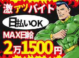 株式会社ライズエース 東京支店