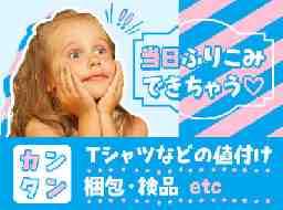 株式会社エントリー 沖縄支店