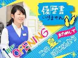 YoungDry+plus イオン伊賀上野店