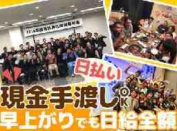 株式会社成城 県央営業所