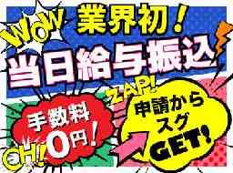 株式会社エントリー 新宿