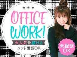 株式会社ラブキャリア 沖縄オフィス