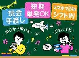 テイケイワークス株式会社 立川支店