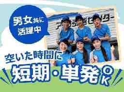 アーク引越センター株式会社 名古屋東支店