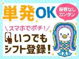 テイケイワークス株式会社 平塚支店