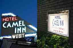 ホテル キャメルイン・キャメルインウエスト