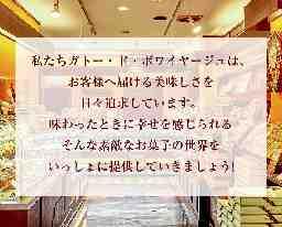 株式会社ガトー・ド・ボワイヤージュ
